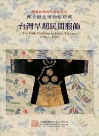 THE FOLK CLOTHING IN EARLY TAIWAN, 1796-1932. Kuang-Nan Huang