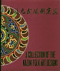 A COLLECTION OF THE KAZAK FOLK ART DESIGNS