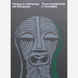 MUSEUM OF ANTHROPOLOGY AND ETHNOGRAPHY--THE COLLECTIONS. T. Ganiushkina, I. Shavrina, R....